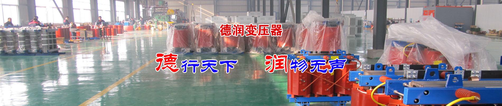 沈阳干式变压器厂