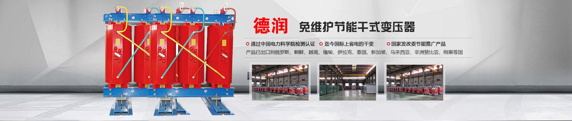 沈阳干式变压器厂家